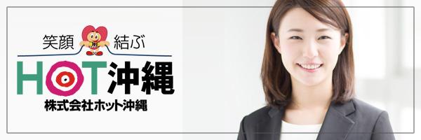 株式会社HOT沖縄